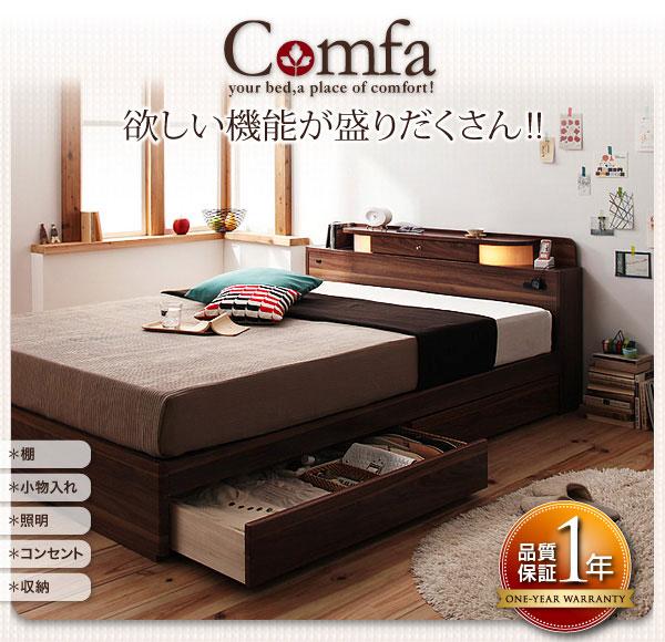 照明・コンセント付き収納ベッドコンファ