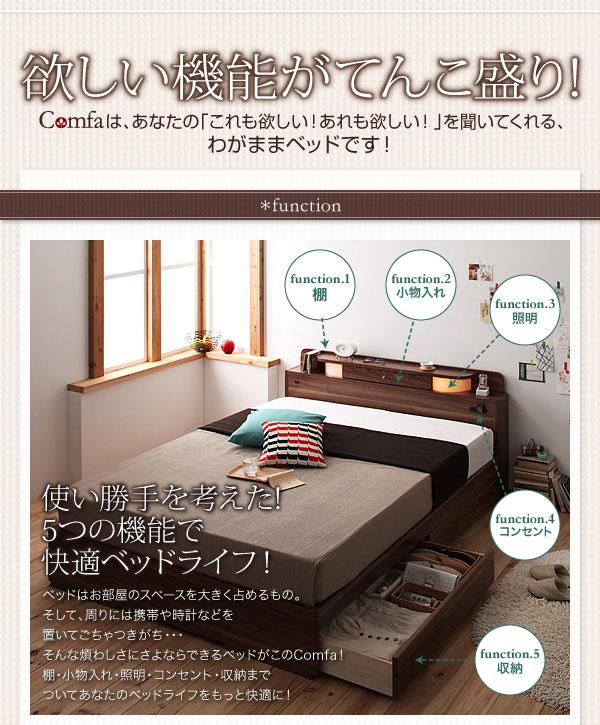 照明・コンセント付き収納ベッドコンファ ほしい機能がテンコ盛り