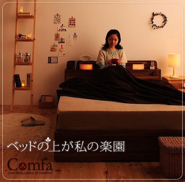 照明・コンセント付き収納ベッドコンファ ベッドの上がわたしの
