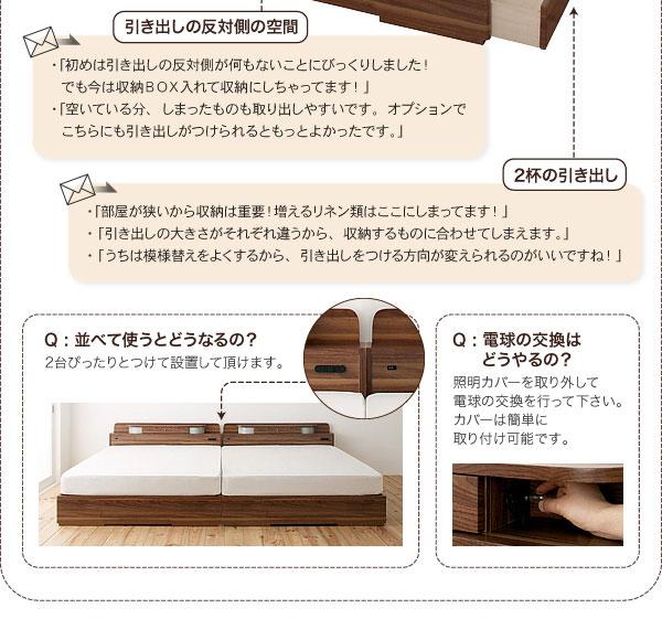 照明・コンセント付き収納ベッドコンファ Comfaのココが知りたい2
