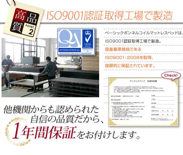ISO9001認証取得工場で製造 自信の品質 1年間保証