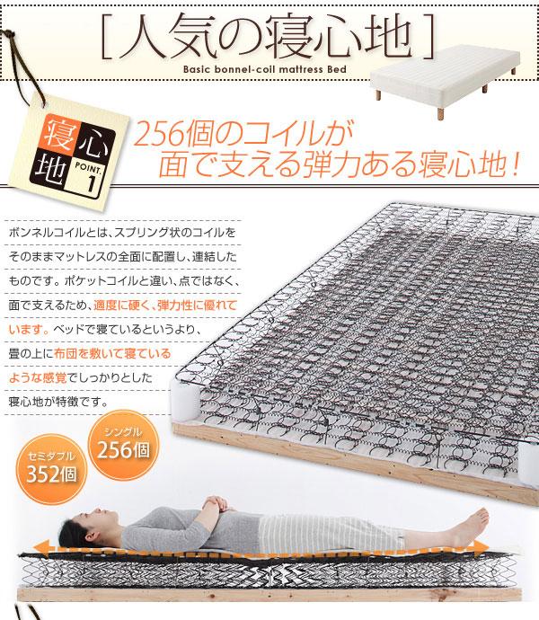 人気の寝心地 256のコイルが面で支える弾力ある寝心地