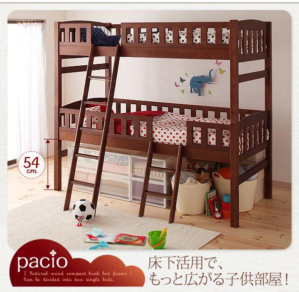 収納ができる天然木分割式2段ベッド【Pacio】パシオ 床下活用で、もっと広がる子供部屋