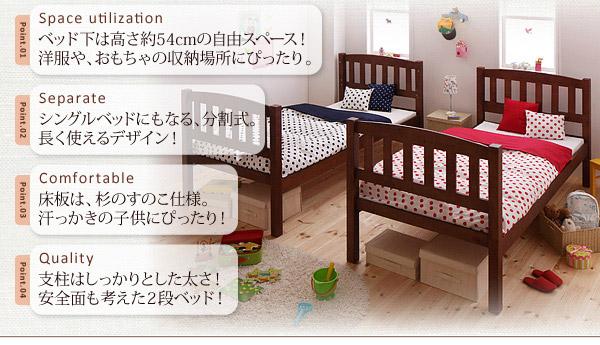 天然木分割式2段ベッド【Pacio】パシオは、ベッド下は高さ約54cmの自由スペース!