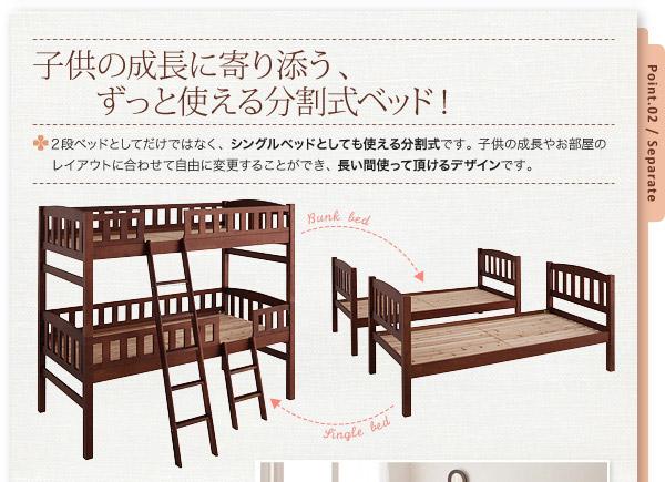 シングルベッドとしても使える分割式です。